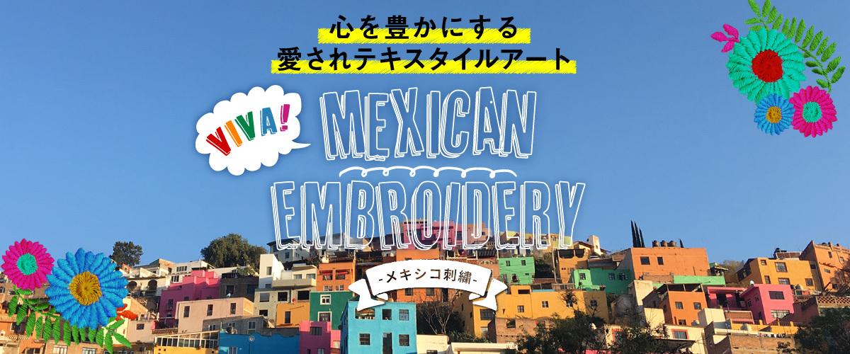 【連載記事】メキシコ刺繍はカラフルだけじゃない!実は沢山ある柄や刺繍の種類について