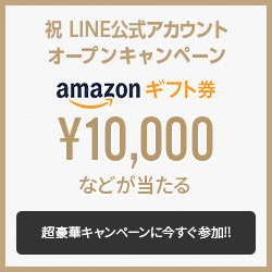 LINE公式アカウントオープンキャンペーン