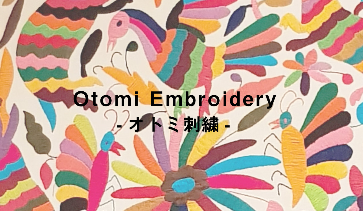 【連載第3回】『オトミ刺繍』~一度みたら忘れないキュートなデザインとカラフルで美しいグラデーション~