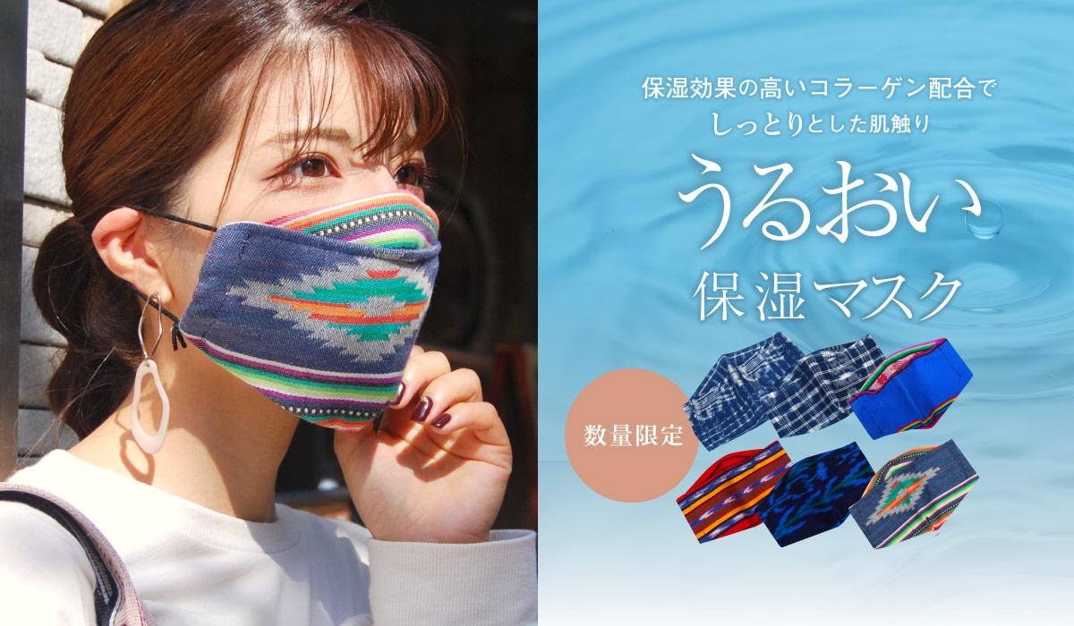 """第2弾!大人気オリジナルマスクシリーズに""""うるおい保湿マスク""""登場!"""