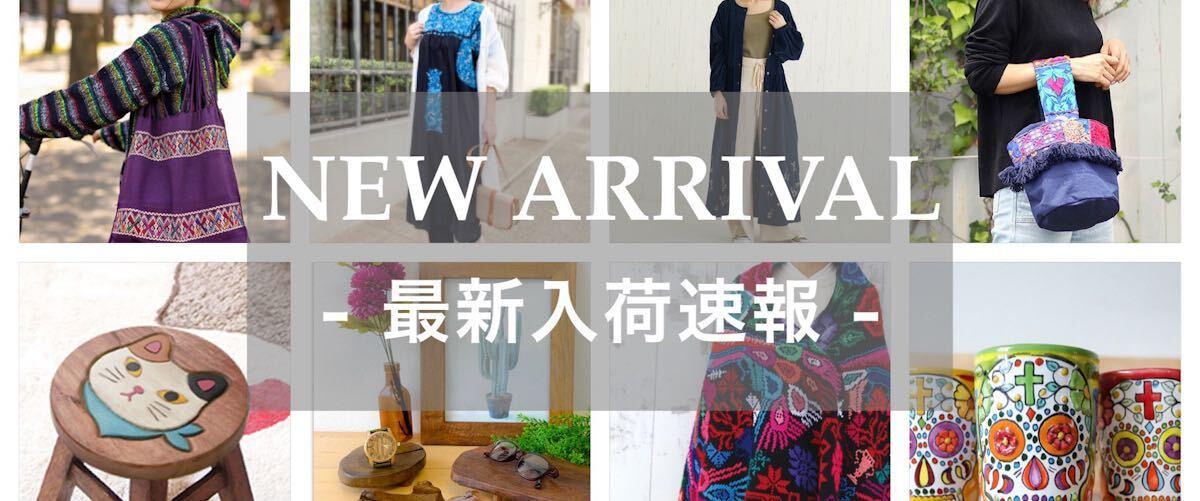 【最新入荷速報】今週の入荷商品情報はこちら!